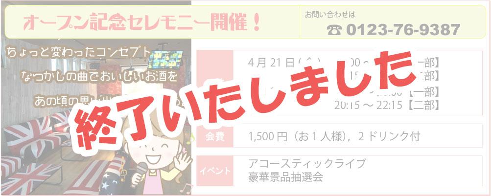 オープン記念セレモニー開催!